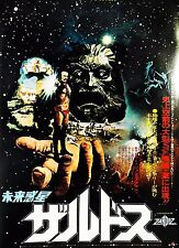 Zardoz 1974 John Boorman Sean Connery Japanese Chirashi Mini Movie Poster B5