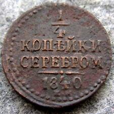 RUSSIA EMPIRE NIKOLAI I 1840 EM 1/4 KOPEK SEREBROM, COPPER