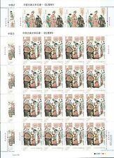 China 2014-13 Chinese Literature Dream of the Red Chamber Stamp 4V Full S/S  紅樓夢