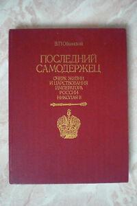 """Livre """"DERNIER IMPÉRATEUR DE RUSSIE NIKOLAY 2"""" book  russe 1992"""