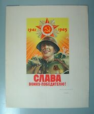Glory warrior Poster WWII WW2 Soviet USSR Russian Original PROPAGANDA Soldier