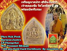 Rare!Phra Pikanet Rahu LP Thongchai + Cer. Card Wat Thai Amulet Buddha Antique -