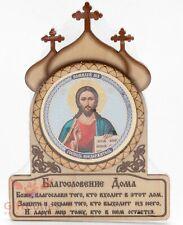 Jesus Christ Иисус Христос Orthodox Icon Wooden Magnet Prayer Благословение Дома