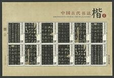 Art, Artists Mint Never Hinged/MNH Chinese Stamps