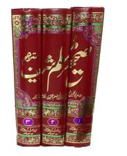 Sahih Bukhari Set 3 Vol Large Hadith Book Arabic With Urdu Translation Hardcover