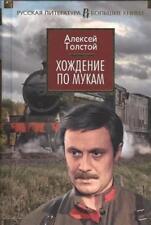 Hozhdenie po mukam von Aleksej Tolstoj (2015, Gebundene Ausgabe)