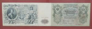 DUE BANCONOTE 500 RUBLI 1912 RUSSIA IMPERO CARTA MONETA SOLDI ANTICHI BM45