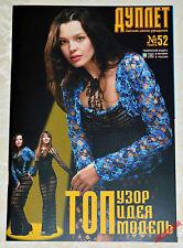 Duplet 52 Magazine Crochet Patterns Ukrainian Russian Book Lace Clothes Set