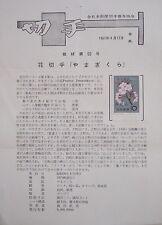 """Japan """"MIHON"""" 1961 Specimen Leaflet of Commemorative Stamp No.59"""