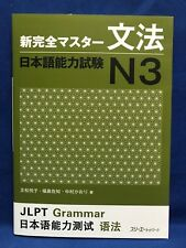 Language Study Textbook School Textbooks & Study Guides in