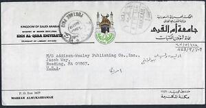 SAUDI ARABIA OFFICIAL 1984 POSTAGE PAID KHALES ALUJRAH MAKKA AL MUKARRAMA MINIST
