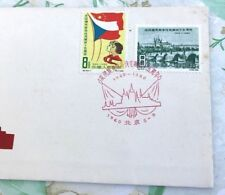 china 1960 15th Anniversary of czechoslovakia FDC