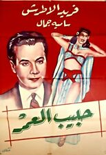 HABIB AL OMR (1947) * with switchable French and English subtitles *