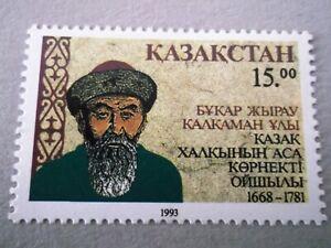 1993 Kazakhstan 325th Anniv. of the Birth of Bukar Z. Kalkaman-Uly m/m Mi.33.T21