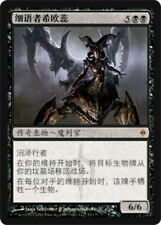 [WEMTG] Sheoldred, Whispering One - New Phyrexia - Chinese - NM - MTG