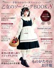 Gothic Lolita Fashion Book Vol 8 - Japanese Craft Book SP3