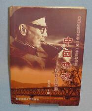 中国桥魂 茅以升画传_张其坤主编 Chinese Bridge Soul: Painting Mao Yisheng  Hardcover Book w. DJ