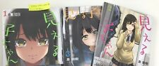 Girl that can see it Mieru ko chan vol 1 to 3 set japanese manga book comics