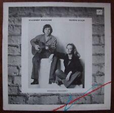 VLADIMIR VYSOTSKY & MARINA VLADI - LP - Мелодия - C60 25959 008 - 1987 - USSR