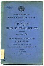 1905 Russian Book Труды отдела торговых портов Maritime INSPECTION OF SHIPS