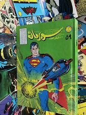 superman Arabic comics album # 59