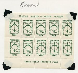 RUSSIA  1959 SCOUT LABEL SHEET MINT NEVER HINGED