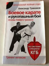 Russian book manual fighting technique matrial karate hand-to-hand combat KGB
