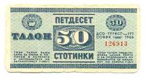 Bulgaria Balkan Tourist Foreign Exchange Certificate Talon 50 Stotinki 1966 F