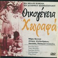 OIKOGENEIA HORAFA Alekos Alexandrakis Maro Kodou Papagiannopoulos Greek DVD