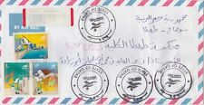 "QATAR EGYPT 2006 REG COVER FROM DOHA "" WORLD CUP MASCOT "" STAMP"