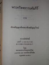 SACRA BIBBIA IN THAI Thailandia Bible Society 1994 holy bible thai testament
