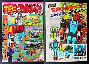 1977 DAITETSUJIN 17 ROBOT DANGUARD ACE JAPAN BOOK POPY CHOGOKIN SENTAI MEGA RARE
