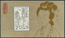 China 1983 T82 西厢记 The West Chamber stamp S/S