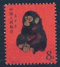 [5908] China 1980 Monkey the rare stamp very fine MNH