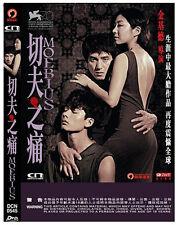 """Kim Ki Duk """"Moebius"""" Cho Jae Hyun 2013 Korean Cult Drama Region 3 DVD"""
