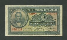 More details for greece  5 drachmai  1923 krause 70 f-vf  banknotes