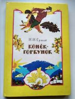 Book Fairy Tale Humpbacked Horse,in Russian