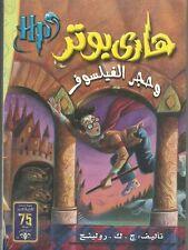 "ARABIC BOOK"" HARRY POTTER AND THE PHILOSOPHER'S STONE""  هارى بوتر وحجر الفيلسوف"