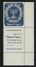 Israel 1952 Menorah MNH CornerTab Scott 55  Bale 59