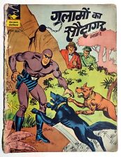 Rare Indrajal Comics PHANTOM Gulamo Ka Saudagar-1 N365 India Hindi