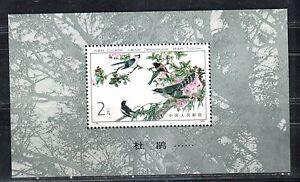 1982 China stamps, Birds, Sheet, MNH, SG MS3207