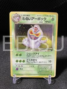 [NEAR MINT] Dark Arbok Team Rocket 1997 Holo Rare Vintage Pokemon Card Japanese