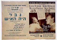 "1955 Israel MOVIE Flyer FILM Poster ""BAD & BEAUTIFUL"" Minelli LANA TURNER Jewish"