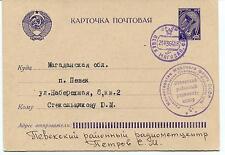 1964 URSS CCCP Exploration Mission Base Ship Polar Antarctic Cover / Card
