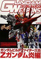 Gundam Weapons Gundam Build Fighters Honoo Z Gundam Honoo (Book) NEW from Japan