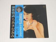 Naomi Chiaki - JAPAN LP - Enka Jouwa - 1975 - Columbia JDX-7059 + Obi