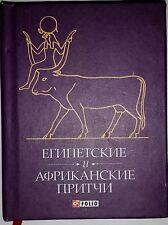 Mini russo Libri egiziana e proverbi africani Souvenir del Folclore in miniatura