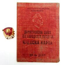 Old  ID badge Communist Bulgarian Dimitrov Union of the  People's Youth 1952