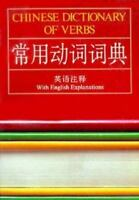 Chinese Dictionary of Verbs Heian International Inc Paperback Used - Good