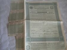 Vintage share certificate Stocks Bonds railway  black sea 1913 mer noire